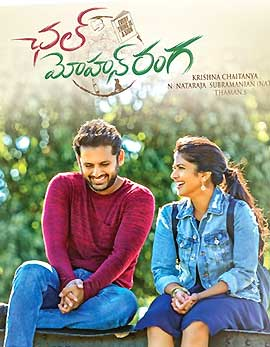 Chal Mohan Ranga Movie Review, Rating, Story, Cast and Crew