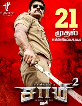Saamy 2 Movie Review, Rating, Story, Cast and Crew