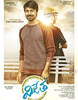 Vijetha Movie Review, Rating, Story, Cast and Crew