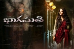 Bhaagamathie Telugu Movie