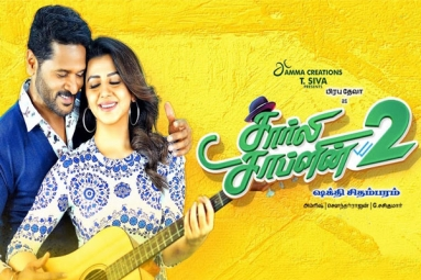 Charlie Chaplin 2 Tamil Movie
