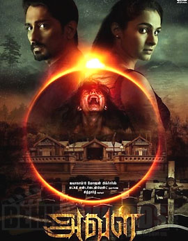 Aval Movie Review, Rating, Story, Cast and Crew