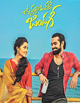Vunnadhi Okate Zindagi Movie Review, Rating, Story, Cast and Crew
